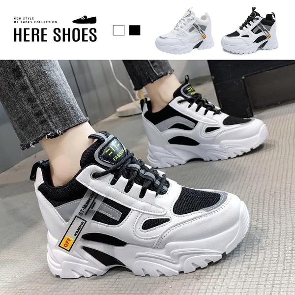 [Here Shoes]8.5cm內增高休閒鞋 韓版百搭夜光設計 皮革網布楔型厚底綁帶運動休閒鞋 老爹鞋-KCGQ08