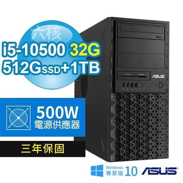 【南紡購物中心】ASUS 華碩 W480 商用工作站 i5-10500/32G/512G PCIe+1TB/Win10專業版/三年保固