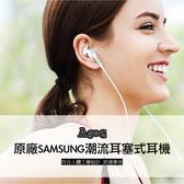 原廠SAMSUNG潮流耳塞式耳機 各廠牌皆適用 各廠牌皆適用 HTC10 HTC One HTC Desire HTC Butterfly M9 M8 E9 E8 S9 max