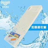 加厚全新優質PP塑料防滑白色洗衣板搓衣板 抗摔抗壓耐磨igo 晴天時尚館