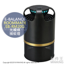 現貨 日本 ROOMMATE EB-RM20G 光觸媒 捕蚊燈 捕蚊器 捕蟲器 吸入式 無殺蟲劑 驅蚊