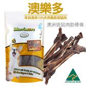 【寵樂子】《澳洲澳樂多》100%天然風乾袋鼠肉肋排條150g / 狗零食