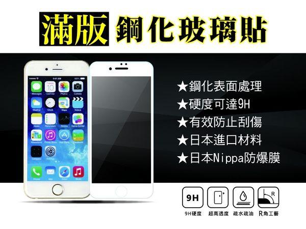 『滿版玻璃保護貼』小米系列 Xiaomi 小米5S Plus 鋼化玻璃貼 螢幕保護貼 滿版玻璃貼 滿版貼 鋼化貼