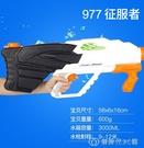 巨無霸兒童玩具水槍抽拉式高壓大容量超大號成人沙灘打氣戲水槍 【全館免運】 YJT