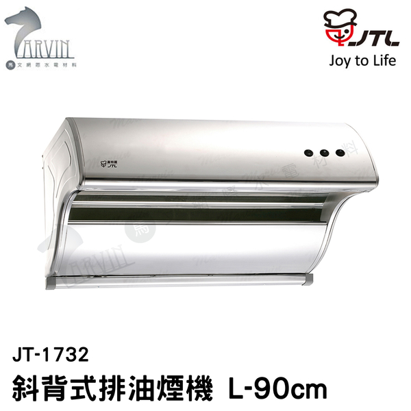 《喜特麗》JT-1732L 斜背式排油煙機 除油煙機 90CM