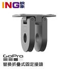 【映象攝影】GoPro AJMFR-001 原廠 替換折疊式固定接頭 HERO 8 / MAX 專用