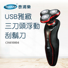 [泰浦樂Toppuror]USB雅緻三刀...