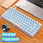 遊戲機械鍵盤青軸黑軸紅軸茶軸電腦筆記本 有線外接機器電競YYJ