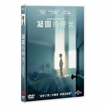 凝固的時光 DVD THE KEEPING HOURS 免運 (購潮8)