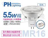 PHILIPS飛利浦 純淨光 LED 5.5W 6500K 白光 12V 24度 MR16 杯燈 附LED 110V變壓器 _ PH520180C