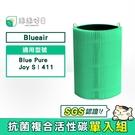 綠綠好日 複合式 抗菌 活性碳濾棉 適用 Blueair Blue Pure Joy S 411 清淨機 空氣清淨機