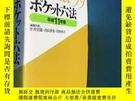 二手書博民逛書店罕見Pocket 99 ポ小法 平成11年版Y454519 平井宜雄等 共同制本株式會社 出版1999