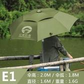 江南釣者 釣魚傘2.2/2.4米雙層萬向垂折疊防雨曬紫外線台戶外漁具jy【全館免運】