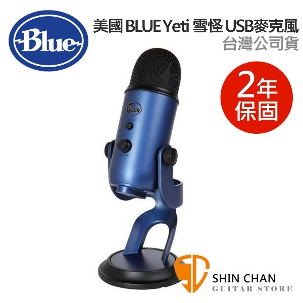 直殺直購價↘ 美國 Blue Yeti 雪怪 USB 電容式 麥克風 藍 (靜謐藍) 台灣公司貨 保固二年