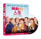 舞動心人生DVD(伊美黛史道頓/提摩西斯伯)