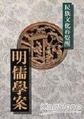 明儒學案:民族文化再覺醒
