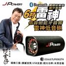 《名展影音》行動式音響~6吋雷神低音砲藍牙音響 JP-SUB-03~支援手機/平板/USB/SD卡
