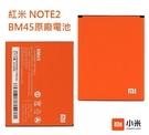 【免運費】小米 Xiaomi 紅米NOTE2【原廠電池】【小米原廠盒裝公司貨】BM45 BM-45