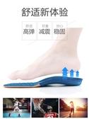 鞋垫鞋墊男運動減震吸汗防臭poron高彈籃球透氣加厚舒適軟底運動鞋墊快速出貨
