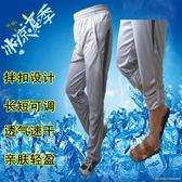 雙十一提前購   戶外釣魚褲子防曬褲男女夏季速干透氣冰絲防紫外線吸汗薄款垂釣服   mandyc衣間