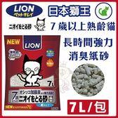 *KING WANG*日本LION獅王《7歲以上熟齡貓長時間強力消臭紙砂》貓砂7L
