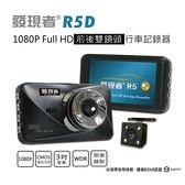 【發現者】R5D雙鏡頭行車記錄器+倒車顯影 贈送16G記憶卡