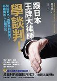 (二手書)跟日本王牌大律師學談判!從談薪水、跑業務到買房子,再難搞的人也聽你的..