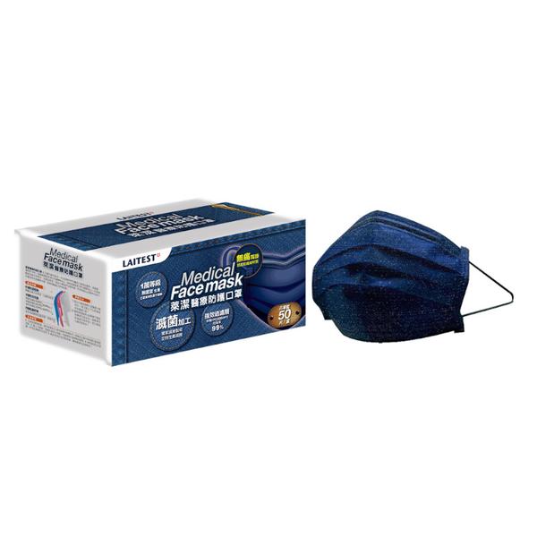 萊潔 醫療防護口罩成人-牛仔金屬藍(50入/盒裝)