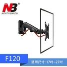 【免運中】NB F120/ 17-27吋桌上型氣壓式螢幕架《適用電競螢幕》電視架 螢幕架 壁掛架 最大承重:7kg
