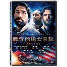 戰俘的逃亡日記 DVD Union Bound (購潮8)