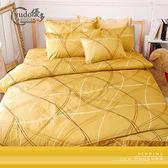 YuDo優多【魅力引線-卡其】雙人加大兩用被床罩六件組-台灣製造
