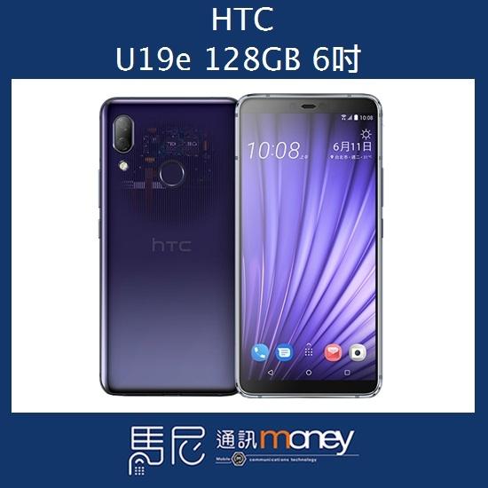 (+贈玻璃貼+手機殼)宏達電 HTC U19e 128GB/6吋螢幕/指紋辨識/臉部辨識/雙卡雙待【馬尼通訊】