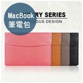 MacBook Air / Pro Retina專用 卡提諾 奢華系列 電腦包 蘋果 筆電包 保護套 筆電套 質感 進口PU