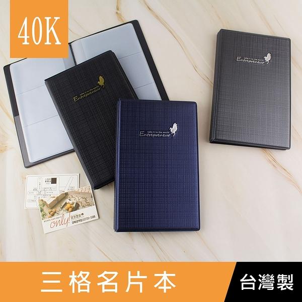 珠友 PL-69040 40K三格名片本/定頁名片收納簿/小卡收納/商務名片冊/96名-Entrepreneur