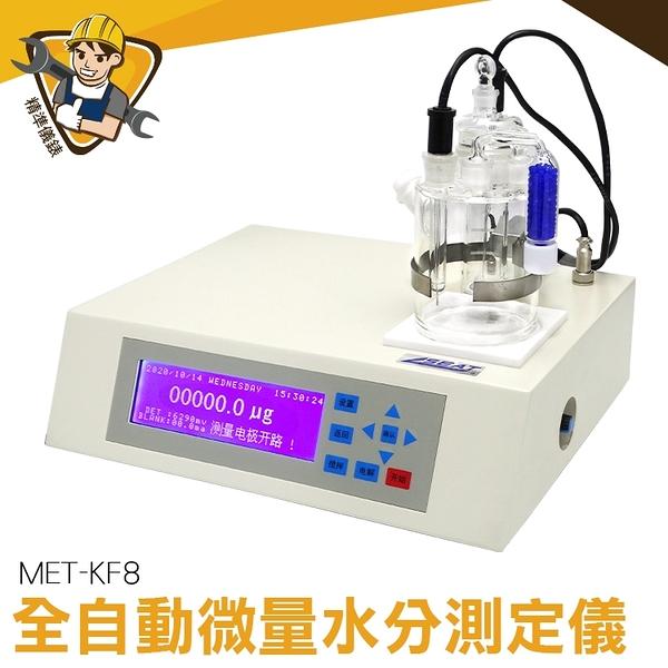 MET-KF8卡爾費休 實驗室 檢測儀 庫侖滴定法 化工水分儀 含水量 PPM  【精準儀錶】