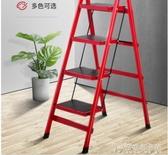 梯子家用摺疊伸縮樓梯四步五步扶梯爬梯室內多 伸縮加厚人字梯ATF 安妮塔小舖