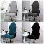 通用電競椅子套罩電腦游戲競技坐座椅家用靠背扶手萬能老板轉椅套 快速出貨