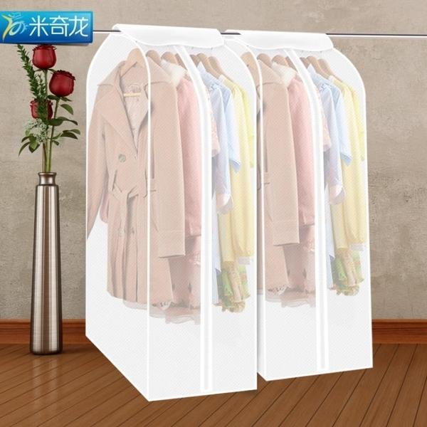 衣物防塵罩米奇龍衣服防塵罩衣服防塵袋透明衣罩立體大衣物罩西服罩收納袋