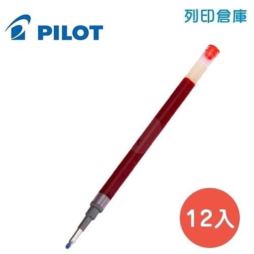 PILOT 百樂 BLS-G2-38-R 紅色 G2 0.38自動中性筆芯 12入/盒