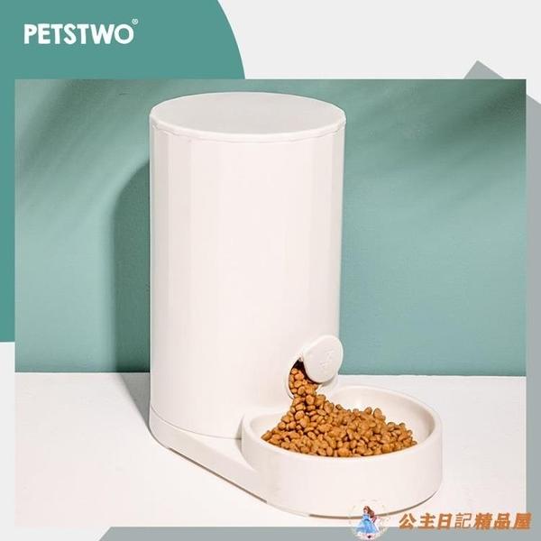 貓咪貓自動喂食器貓寵物自動喂食儲糧桶貓碗【公主日記】