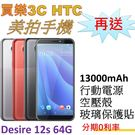 HTC Desire 12s 手機 64...