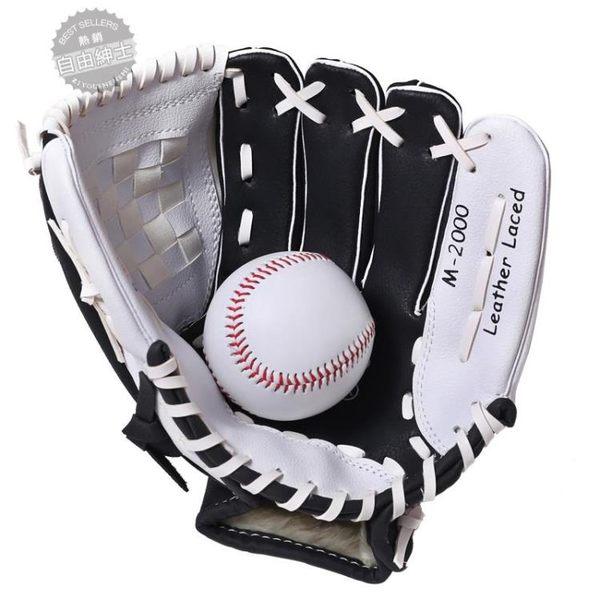 (萬聖節)棒球壘球手套接球投球比賽內外野 兒童青少年成人訓練用 投手外場