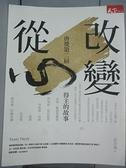 【書寶二手書T6/心理_ECG】改變從心:唐獎第二屆得主的故事_許芳菊