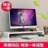 電腦螢幕架電腦顯示器增高架托架電腦架子增高底座鍵盤收納支架置物架XW( 中秋烤肉鉅惠)
