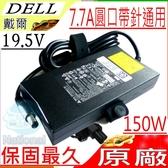 DELL變壓器(原廠)戴爾 19.5V,7.7A,150W,M14,M15,M17,P08G,5150,5160,9100,9200,M5030,L401,L501,L701