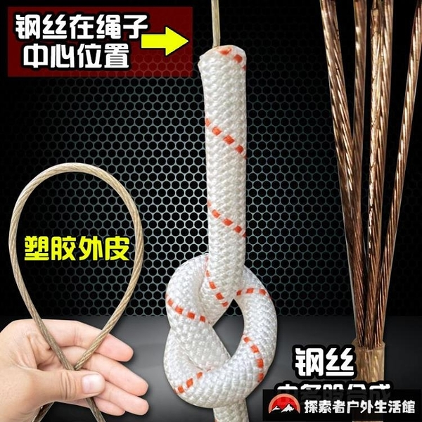 鋼絲芯戶外安全繩高空作業繩繩子尼龍繩登山繩捆綁繩保險繩耐磨繩【探索者戶外生活館】