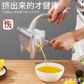 榨汁機 手動榨汁機家用水果小型壓檸檬神器壓汁機手動檸檬夾壓汁器擠壓器 df2701【大尺碼女王】