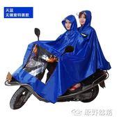 雨衣 華海摩托車電動車騎行電車雨披男防水成人單人女加大加厚雙人雨衣 伊蘿鞋包精品店