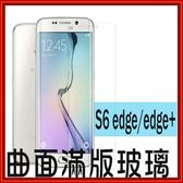 三星S6 edge/edge+玻璃保護貼【A77】 曲面彎曲全包覆鋼化玻璃保護貼膜 強化 防爆 手機殼 套 框