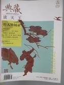 【書寶二手書T8/雜誌期刊_YKB】典藏讀天下古美術_2015/8_竹人異聞錄等